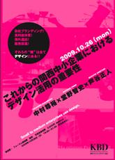 関西ブランディング協会